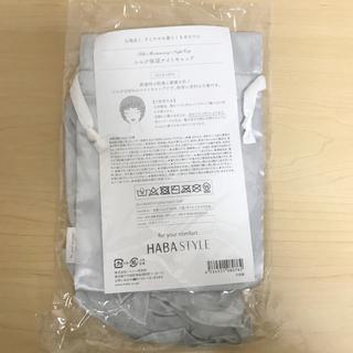 ハーバー(HABA)の【新品 未使用】 HABA シルク保湿ナイトキャップ(ヘアケア)