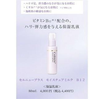 NOV - セルニュープラス  乳液
