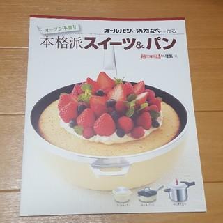 アサヒケイキンゾク(アサヒ軽金属)のオールパン レシピ本(料理/グルメ)