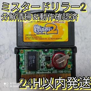 ゲームボーイアドバンス - ゲームボーイ アドバンス ソフト ミスター ドリラー 2