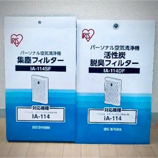 アイリスオーヤマ(アイリスオーヤマ)の空気清浄機IA-114 HEPAフィルター 脱臭フィルター アイリスオーヤマ(空気清浄器)