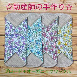 ☆助産師の手作り☆ 布ナプキン 綿100%+オーガニックワッフル 花A 4枚(その他)