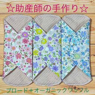 ☆助産師の手作り☆ 布ナプキン 綿100%+オーガニックワッフル 花B 3枚(その他)