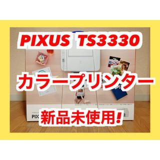 Canon - 【新品未使用品】Canon カラープリンターPIXUS TS 3330 ホワイト