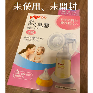 Pigeon - Pigeon ピジョン搾乳機 手動 新品