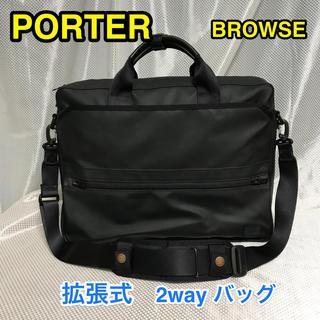 PORTER - 【良品】PORTER ブラウズ 2way 拡張式ブリーフケース/ショルダーバッグ