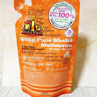 メルサボン(Mellsavon)の未開封・未使用✿Mellsavon ホイップフェイスウォッシュ(洗顔料)