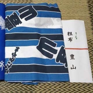 大相撲 琴恵光関と豊山関の反物