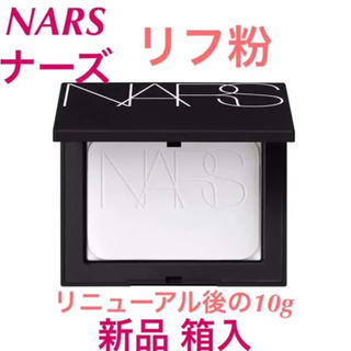 NARS - 新品 神コスメ リフ粉 ナーズ ライトリフレクティングセッティングパウダー