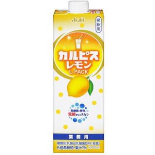 アサヒ(アサヒ)のカルピスレモン 業務用 3本セット(ソフトドリンク)