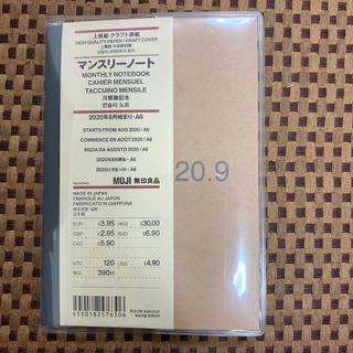 ムジルシリョウヒン(MUJI (無印良品))の無印 手帳 2020年9月(8月)始まり(カレンダー/スケジュール)
