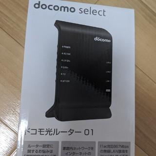 エヌティティドコモ(NTTdocomo)のドコモ光ルーター(PC周辺機器)
