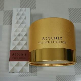 アテニア(Attenir)のホワイトジェネシス インナーエフェクターEXe アテニア 新品未開封(フェイスクリーム)