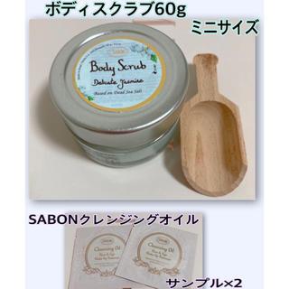 サボン(SABON)のSABON  ボディスクラブ デリケートジャスミン 60g  クレンジングオイル(ボディスクラブ)