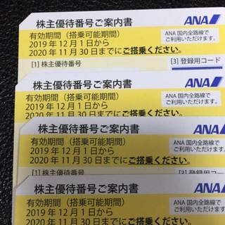ANA(全日本空輸) - 全日空 ANA 株主優待券4枚有効期限 2021年5月末