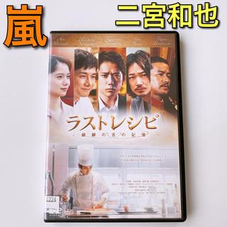 嵐 - ラストレシピ 麒麟の舌の記憶 DVD レンタル落ち 嵐 二宮和也 西畑大吾