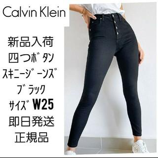 カルバンクライン(Calvin Klein)の【新品】Calvin Klein ハイライズ スーパースキニージーンズ W25(デニム/ジーンズ)