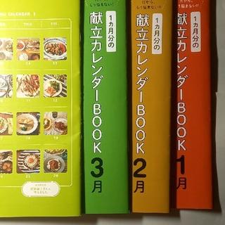カドカワショテン(角川書店)のレタスクラブ 献立カレンダー ②(料理/グルメ)