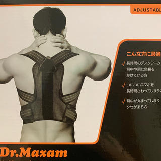 Dr.Maxam ドクターマグザム 姿勢サポーター Mサイズ(男女兼用)(トレーニング用品)