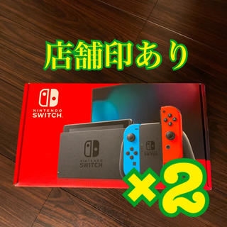 ニンテンドースイッチ(Nintendo Switch)のNintendo Switch ネオンカラー 2台 店舗印あり(家庭用ゲーム機本体)