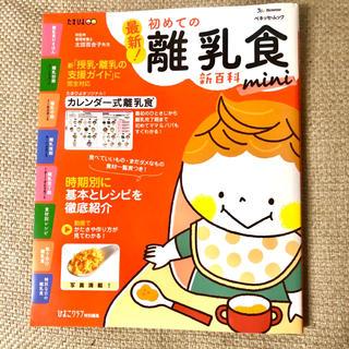 最新!初めての離乳食新百科mini(結婚/出産/子育て)