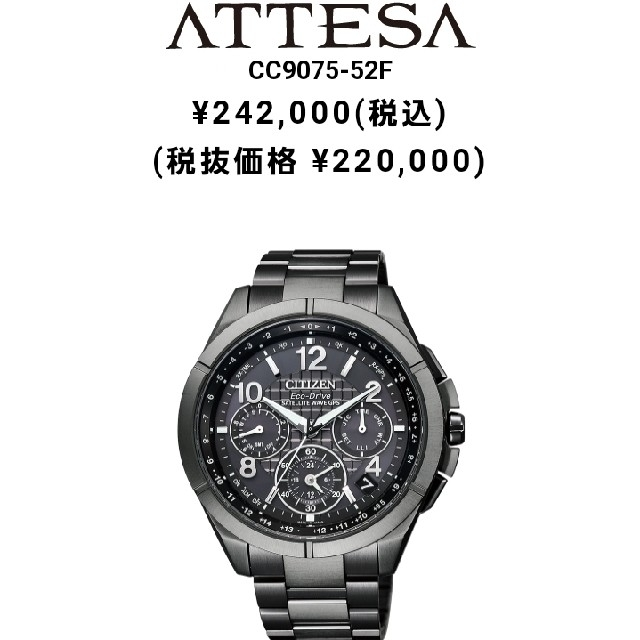 CITIZEN(シチズン)の未使用品 CITIZEN アテッサ CC9075-52F メンズの時計(腕時計(アナログ))の商品写真