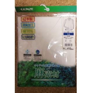 グンゼ(GUNZE)の新品 グンゼ ランニング 下着 XL  日本製 ¥1480 綿80% 麻20%(その他)