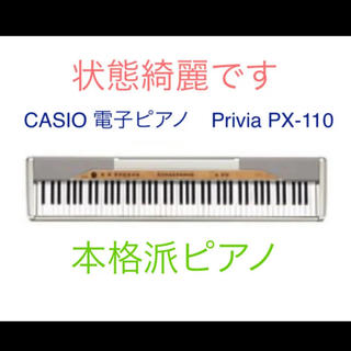 カシオ(CASIO)のCASIO 電子ピアノ Privia PX-110(電子ピアノ)