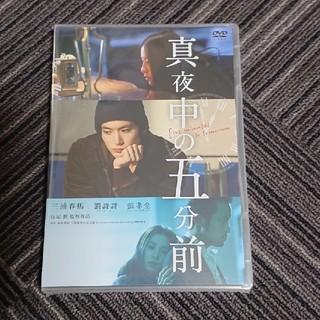 真夜中の五分前 DVD