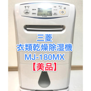 三菱 - 三菱 衣類乾燥除湿機 MJ-180MX 【美品】