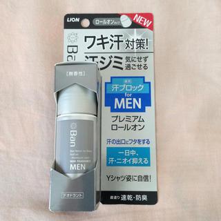 LION - 【新品】【男性用】バン 汗ブロックロールオン プレミアムラベル