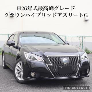 トヨタ - ◆全込み価格◆H26年式最高峰グレードクラウンHVアスリートG車検令和3年3月