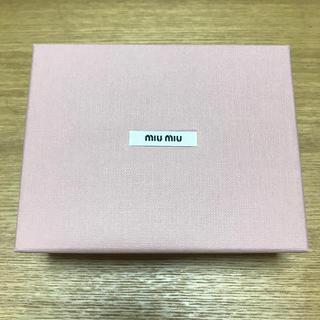 ミュウミュウ(miumiu)のミュウミュウ  miu miu 箱(ショップ袋)