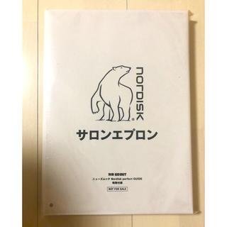 【新品未開封】付録 ノルディスク サロンエプロン(その他)