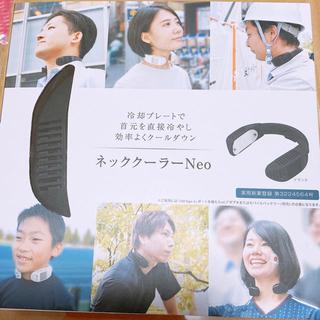 サンコー ネッククーラーNeo ブラック 新品(扇風機)