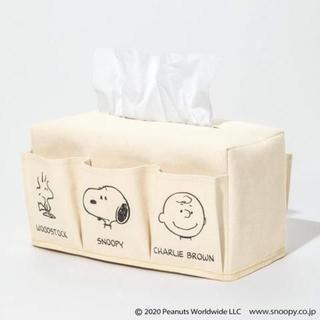 スヌーピー(SNOOPY)のGLOW 9月 付録 スヌーピー 6ポケット付きティッシュBOXカバー(アート/エンタメ/ホビー)