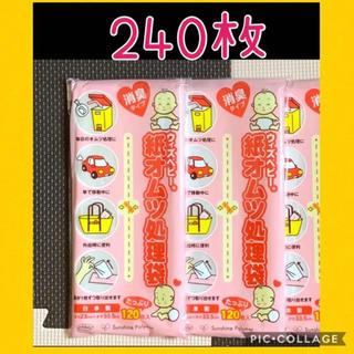 2458☆ ウィズベビー おむつが臭わない袋 240枚 おむつ処理袋(その他)
