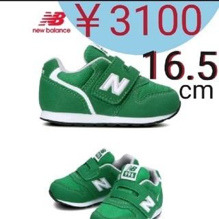 ニューバランス(New Balance)の【新品】16.5cm グリーン IZ996 ニューバランス(スニーカー)