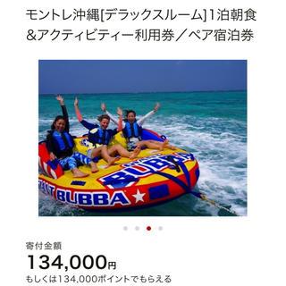 JAL(日本航空) - ホテル宿泊券 沖縄モントレ デラックスルーム10万円相当