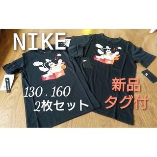 NIKE - NIKE 新品 タグ付 親子リンク 兄弟 おそろい Tシャツセット 2枚セット