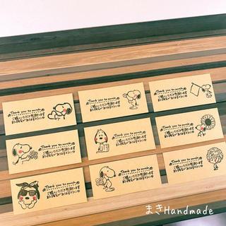 スヌーピー(SNOOPY)のお好きな絵柄で制作♡ハンドメイド クラフト SNOOPYお礼シール 感謝シール(ラッピング/包装)