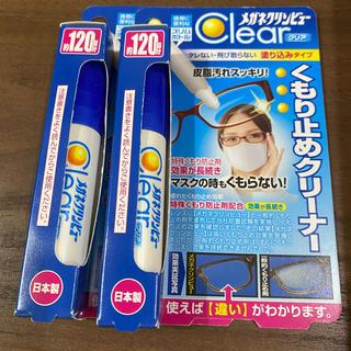メガネクリンビュー くもり止めクリーナー 2個セット(日用品/生活雑貨)