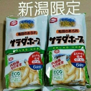 カメダセイカ(亀田製菓)のサラダホープ 塩味2袋(菓子/デザート)