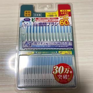 歯間ブラシ 58本(歯ブラシ/デンタルフロス)