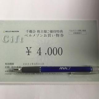 ベルメゾン(ベルメゾン)の千趣会株主優待 4000円(ショッピング)