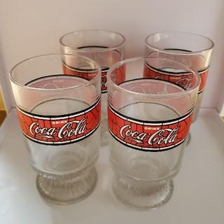 コカコーラ(コカ・コーラ)のコカ・コーラヴィンテージグラス4個(グラス/カップ)