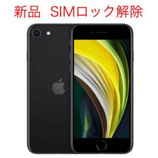 iPhone - 新品未使用 iPhone SE2 64GB SIMロック解除済み