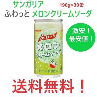 サンガリア ふわっと メロンクリームソーダ 190g × 30缶(ソフトドリンク)