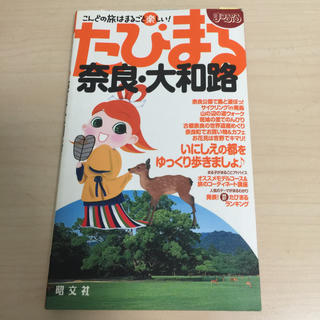 奈良・大和路(地図/旅行ガイド)