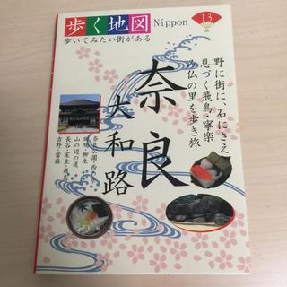 奈良・大和路 (地図/旅行ガイド)
